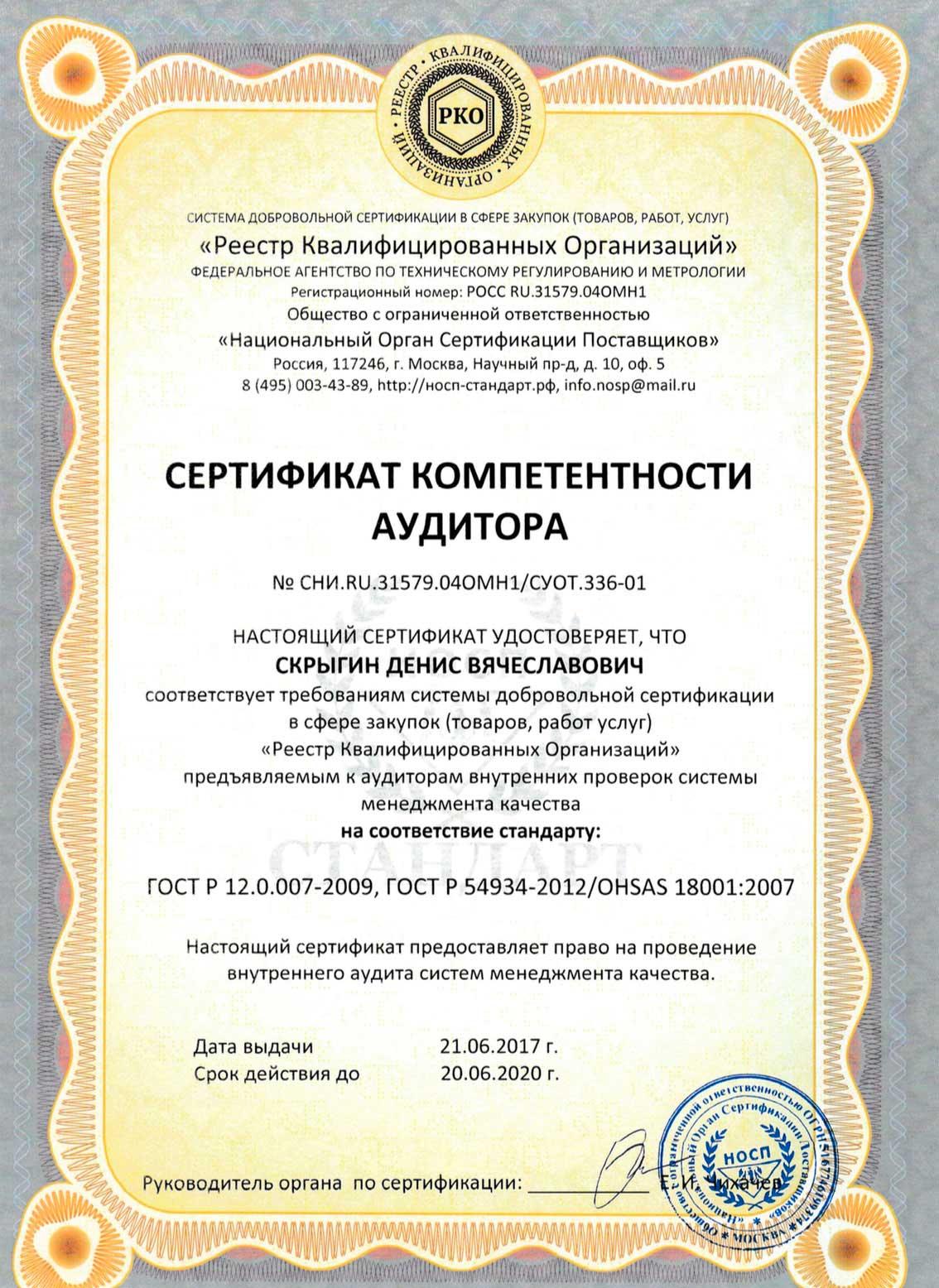 Сертификат компетентности